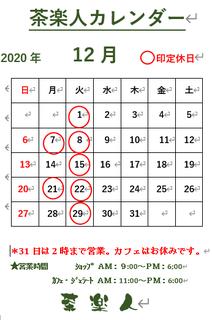 2020.12月.png