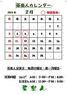 2月のカレンダー.png