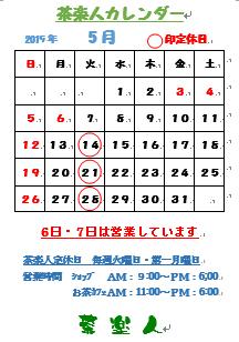 5月のカレンダー.png