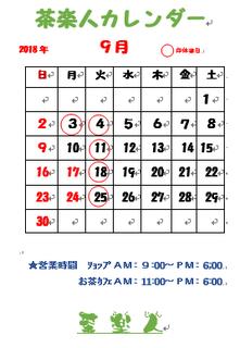 9月のカレンダー.png