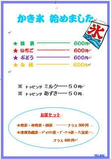 かき氷ブログ様no1.png