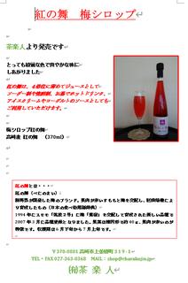 紅の舞 梅シロップ.png